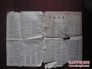 参考消息 1976年8月8日 总第6433期