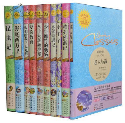 【图】世界十大名著全套完整版畅销少儿童书