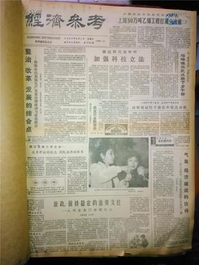 21世纪经济参考报_刘洲伟及21世纪经济报道老照片