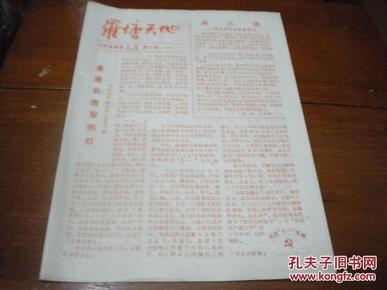 泰县老报纸《罗塘天地》1986年8期