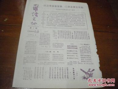 泰县老报纸《罗塘天地》1985年4期)