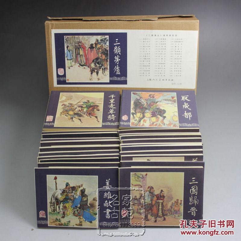 限时打折三国小人书连环画名著三国演义怀旧版全套48册图片