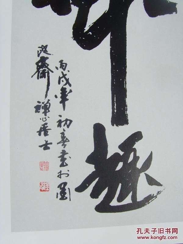 中国国家级艺术专业人才认证一级书法家 中国国家书画院副院长 国际中图片