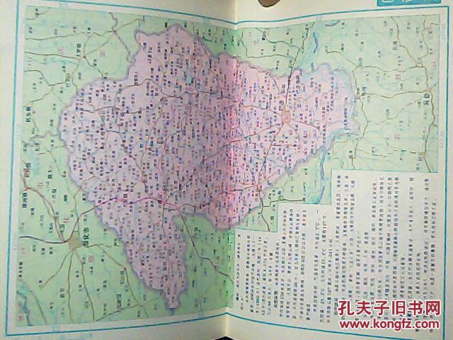【图】黑龙江省地图册