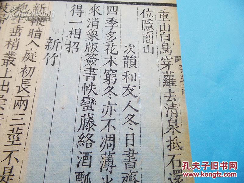 作者:张宾 出版社:江标辑刻 年代:清代(1644-1911) 纸张:白纸 刻印方式:木刻 装帧:线装 尺寸:长24.7*宽15.2*高0.8(cm). 册数:1册 品相:八品 品相描述:国图资料: 头标区 00735oam2 2200277 450 ID 号 312001196369 通用数据 20010606d1895 km y0chiy50 ea 题名与责任 張蠙詩集 [普通古籍] / (五代)張蠙撰 版本项 刻本 出版项 蘇州 : 元和江氏靈鶼閣, 清光緒21年[1895] 载体形态项 1冊(16