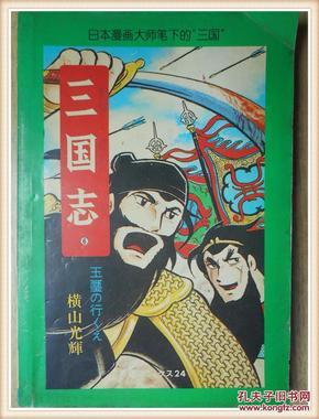 三国志日本漫画漫画笔下的三国6攻大师人类受狐仙图片