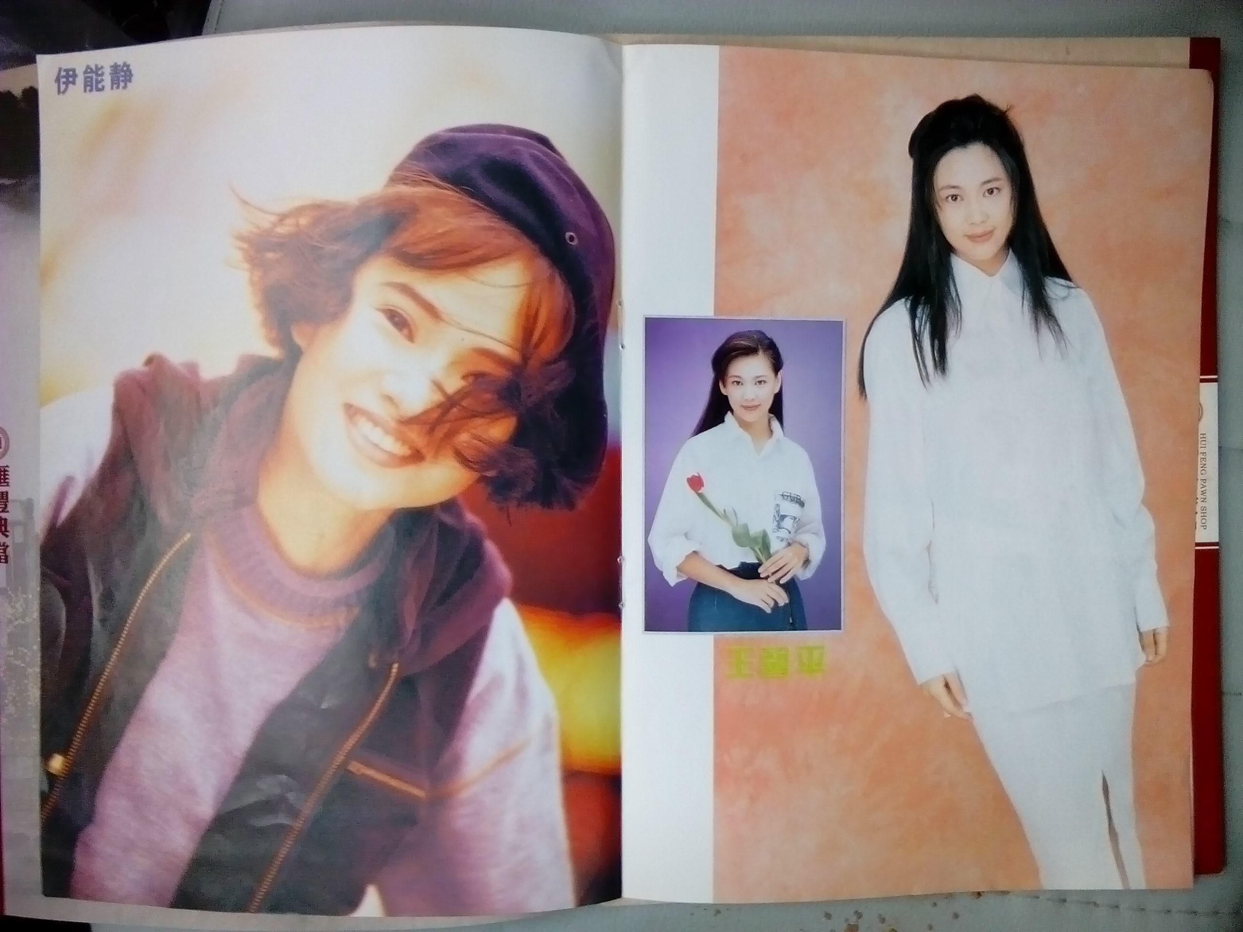 王馨平90年代-王馨平