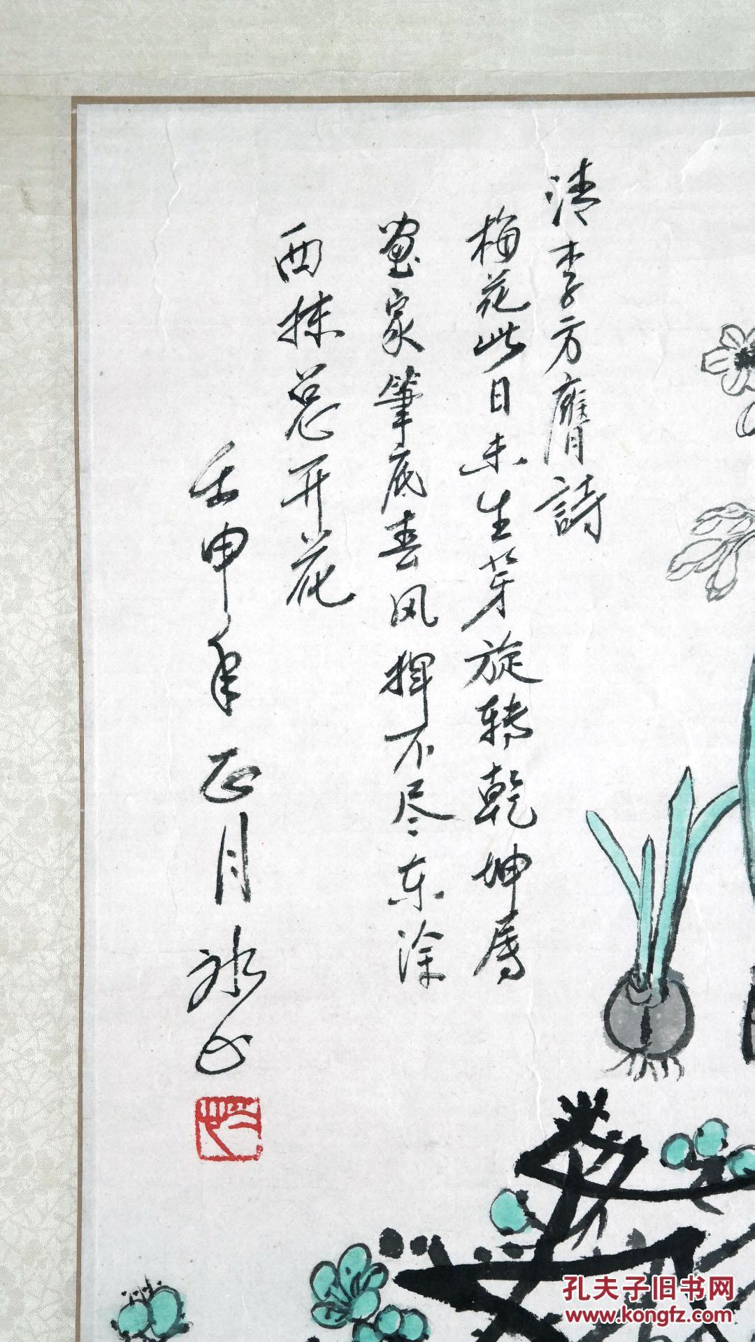 已故近现代文学家 冰心 1992年绘 花卉画 原裱旧镜心...