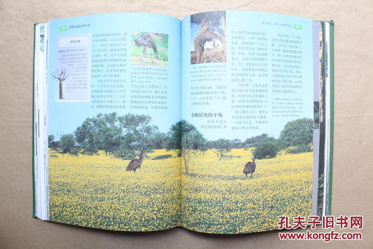 简明自然百科全书(彩图版)2007年1版1印 欧洲著名的自然历史学家和