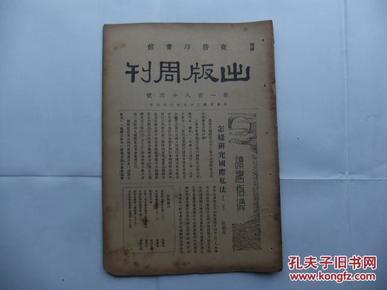 出版周刊 新184号(中华民国25年)