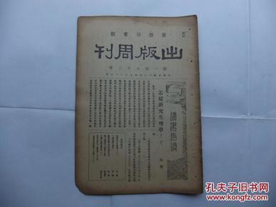 出版周刊 新182号(中华民国25年)