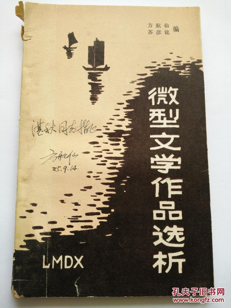著名诗评家方航仙签赠刘湛秋本《微型文学作品选析》 附信一页图片