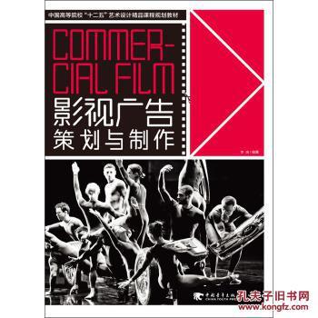 """影视广告策划与制作/中国高等院校""""十二五""""艺术设计精品课程规图片"""