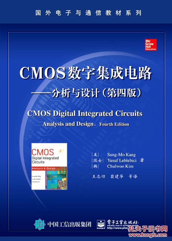 cmos数字集成电路-分析与设计-(第四版)