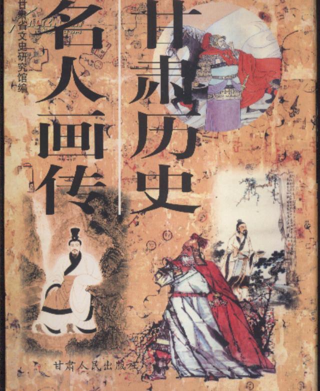 甘肃历史名人画传(大16开)