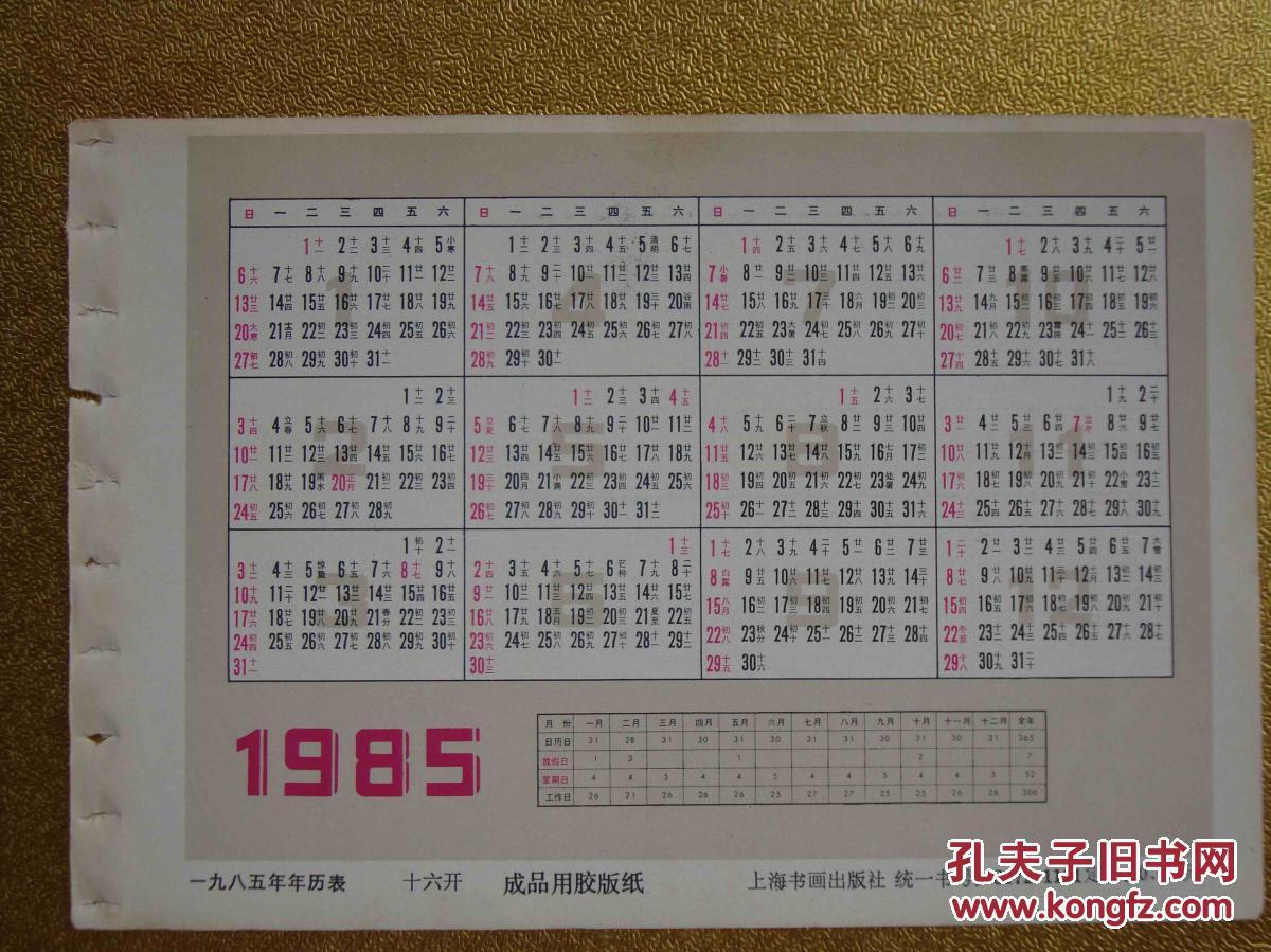 【图】一九八五年年历表_价格:2.00_网上书店网站_孔