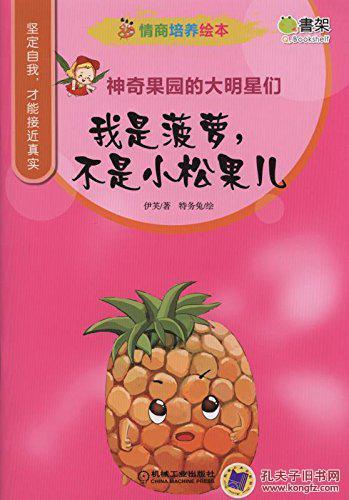 情商培养绘本神奇果园的大明星们:我是菠萝,不是小松果儿图片