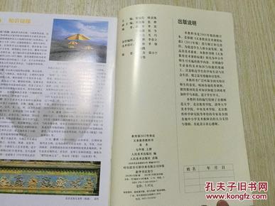 (义务教育教科书)美术图片