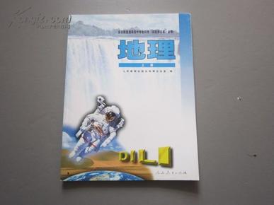 高中地理课本试验修订本必修上册 人教版全日制高中教材教科书 4图片