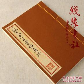 苏文忠公法帖真迹 手工线装本 全一册 宣纸