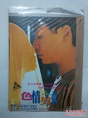 色情男女动太�_色情男女 dvd