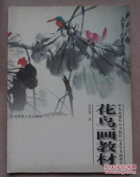 中央电视台《夕阳红》老年书画课堂【著图片