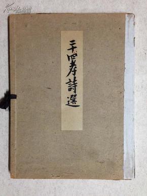民国时期日版:《二十四孝诗选 》1函3册  限定1500部 之470