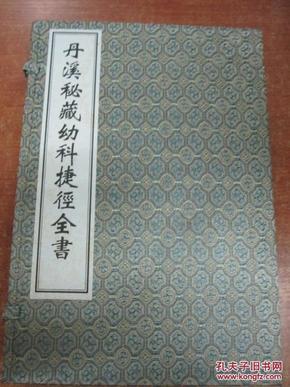 中医古籍孤本大全:《丹溪秘藏幼科捷径全书》1函4册全