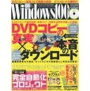 windows 100% 日文电脑杂志,2010年 04月号 晋遊舎; 月刊版 (2010/3/13