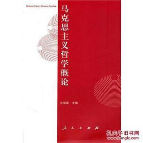 马克思主义哲学概论 大学人文教材系列