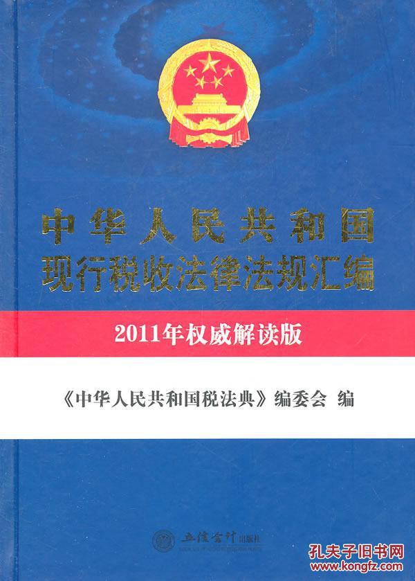 低价/中华人民共和国现行税收法律法规汇编 2011年权威解读版号(q