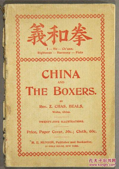 China and the boxers中国和义和团