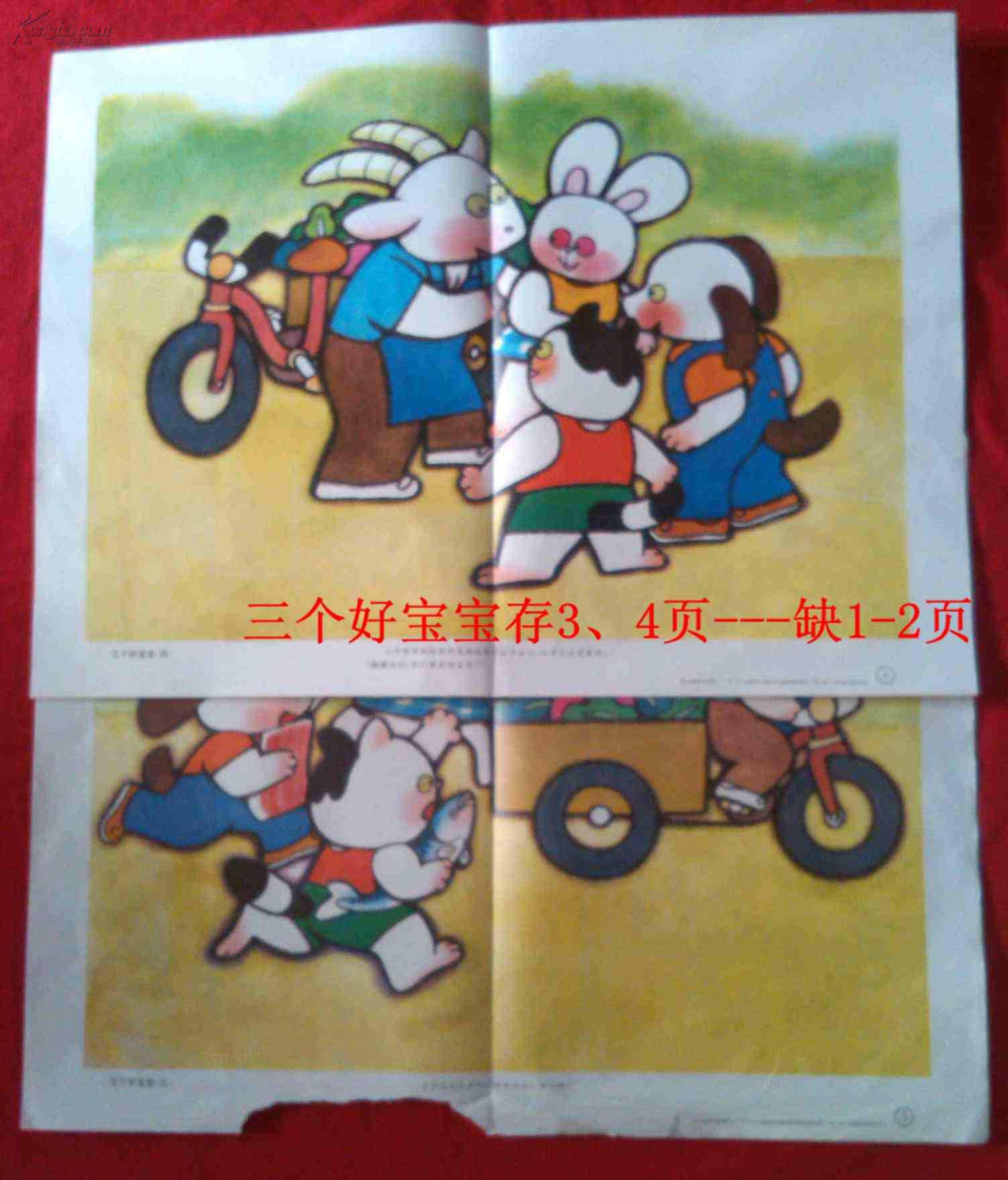 幼儿园看图讲述挂图(1)【20幅全,现存14幅】图片