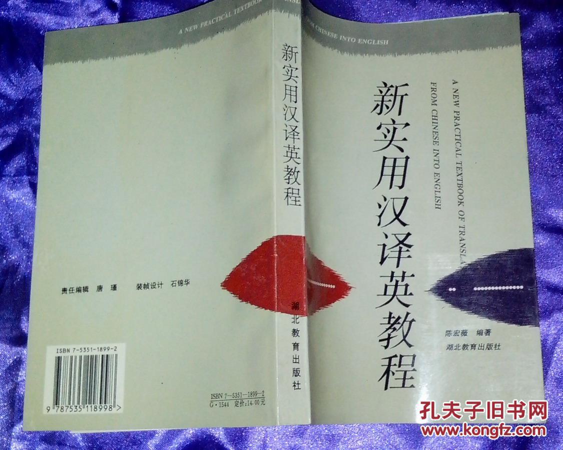 新实用汉译英教程(a new practical textbook of translation from