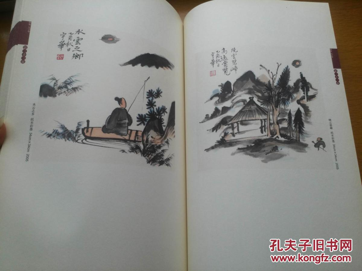 传统的延异-中国当代纸本彩墨学术邀请展图片