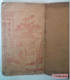 线装本 铜版 四书集注 下论 下论集注 上海广益书局发行 上海文华书局印刷