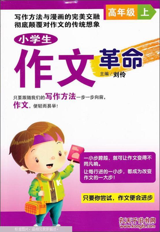 【图】小学生作文v作文(高年级)(上)_价格:11.00开福区小学新竹图片