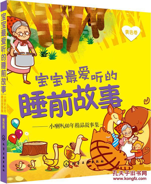 黄色小故事给一个_z18正版 小喇叭60年精品故事集(黄色卷)(附光盘)(嗒嘀嗒,小喇叭开始