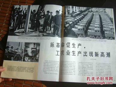 人民画报1966年第11 12期合刊 补图B勿拍