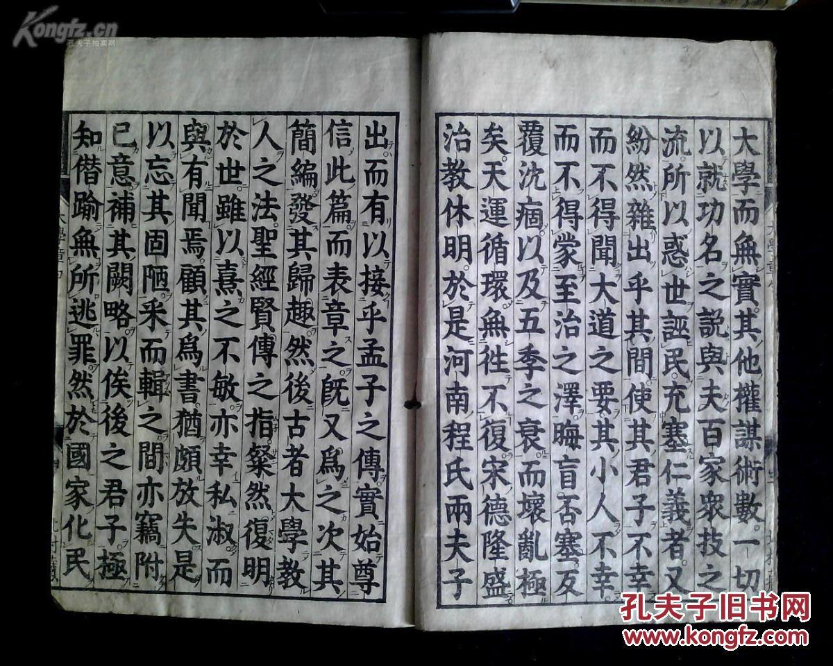 和刻大字本 《大学》(一册全) 日本明治时期刻印出版图片
