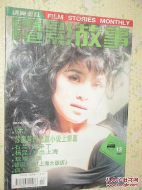电影故事    1995年第12期     杨昆  冲出上海         详见描述