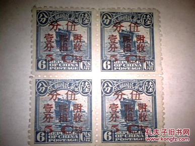 中华民国邮政   6分面值 【五分加附收赈捐壹分】四方连