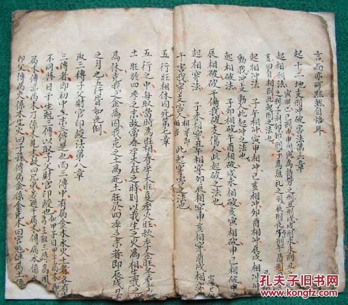 【图】六壬神课金丹之冰块清代视频*14章秘法画抄本秘诀图片
