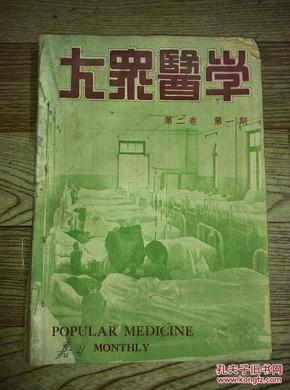 大众医学 第二卷(第一期到第六期)共6册合订本