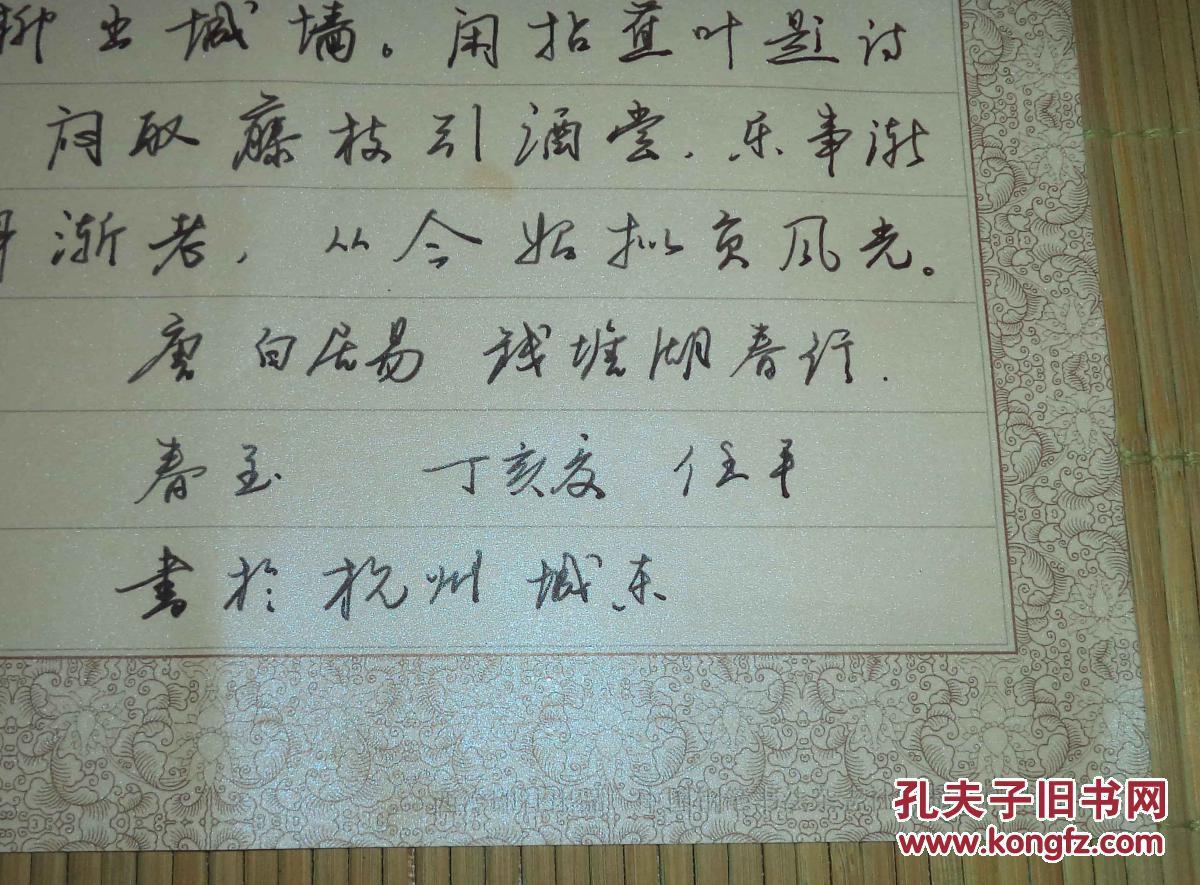 浙江大学艺术学系教授,中国硬笔书法家协会副主席,浙江省硬笔书法家协图片