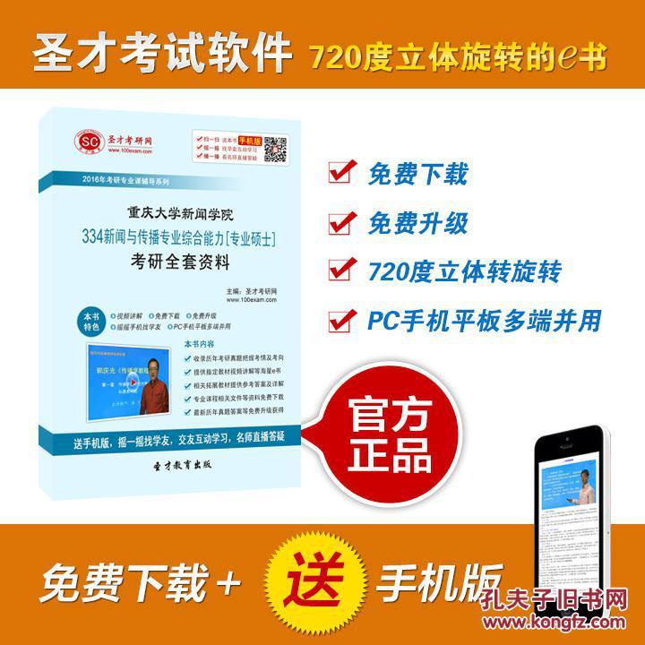 【图】[圣才电子书]2016年重庆大学新闻学院334新闻