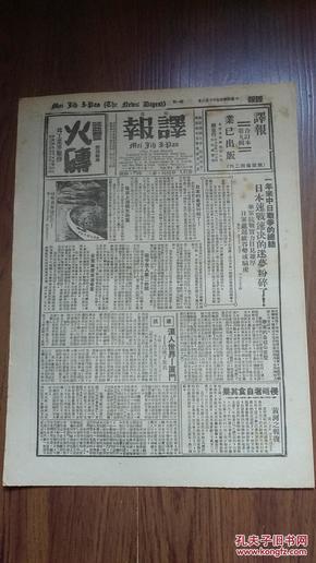 民国27年 上海孤岛出版 【译报】 第198期(日本速战速决的迷梦粉碎了…)
