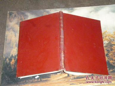 河北中医1988 1--5 精装合订图片