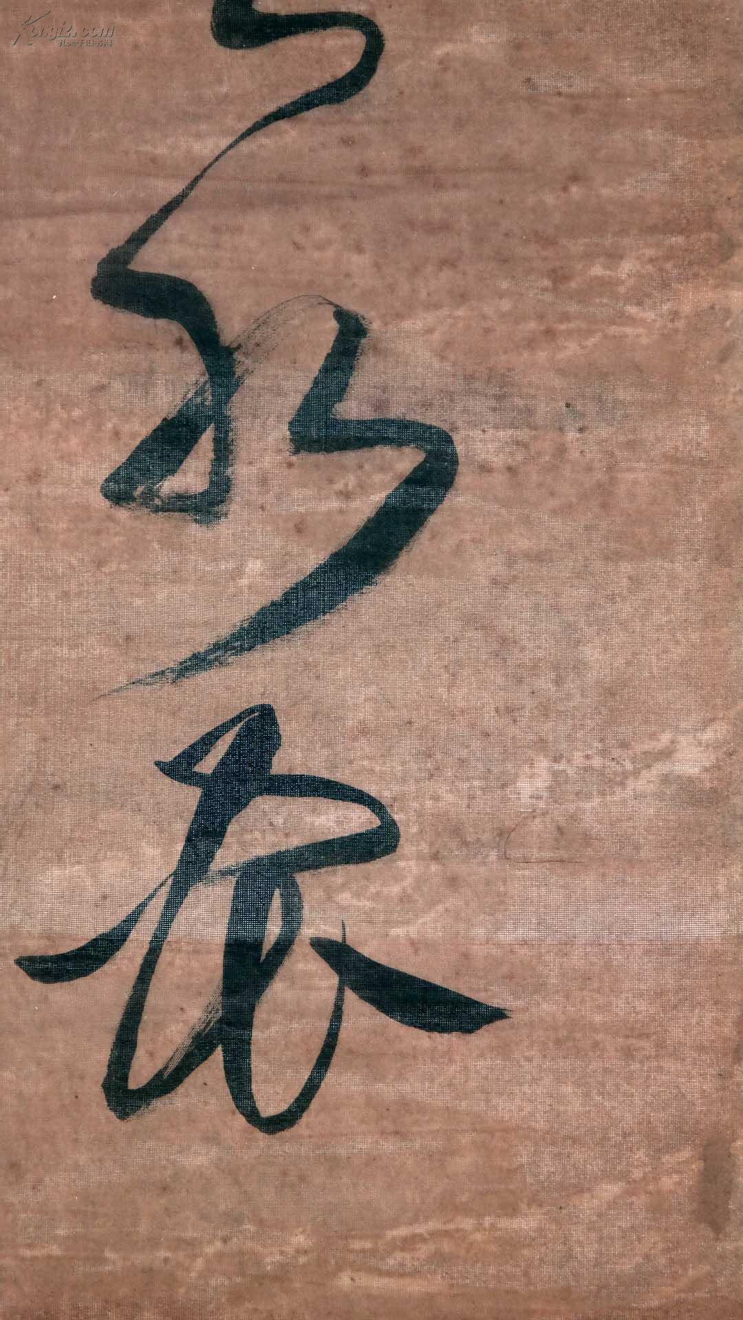 【图】明代书画家,吏部尚书◆黄道周《老绢本行草图片