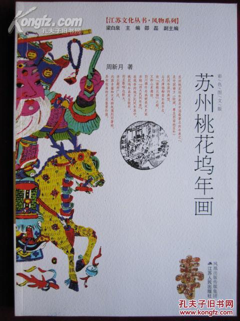 苏州桃花坞年画:彩色图文版